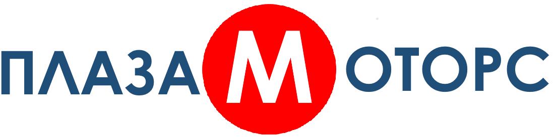 Плаза Моторс