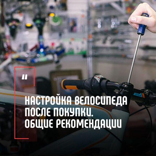 Настройка велосипеда после покупки. Общие рекомендации