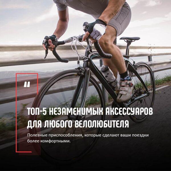 ТОП-5 незаменимых аксессуаров для любого велолюбителя