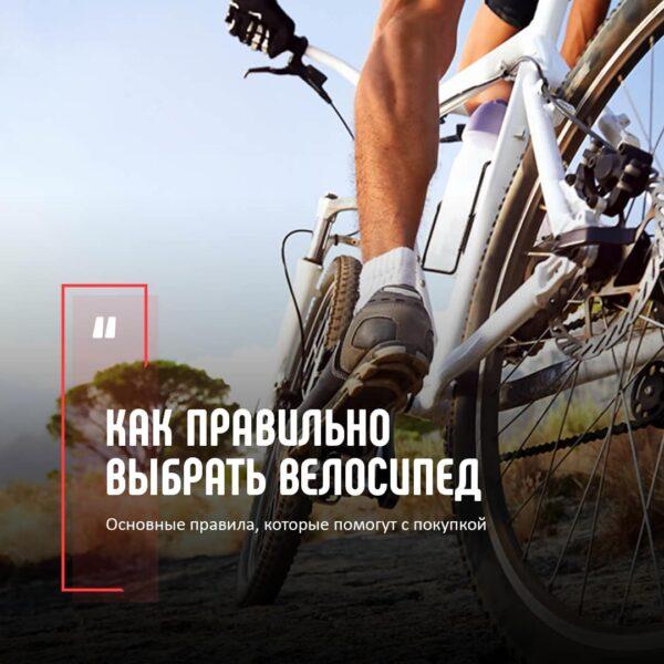 Как правильно выбрать велосипед: основные правила, которые помогут с покупкой