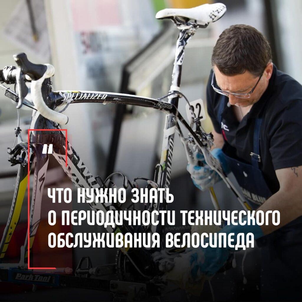 Как часто нужно проводить техническое обслуживание велосипеда