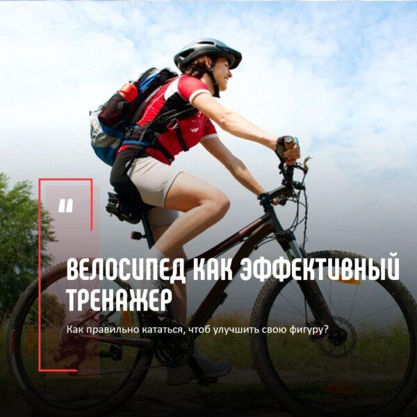 Велосипед как эффективный тренажер: как правильно кататься, чтоб улучшить свою фигуру?